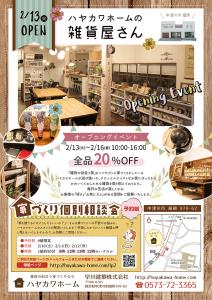 早川建築様maika2月号_web用