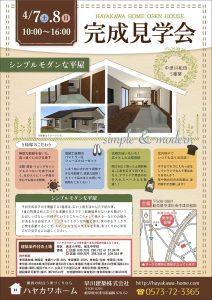 早川建築様maika4月号-1